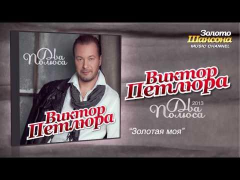 Виктор Петлюра - Золотая моя