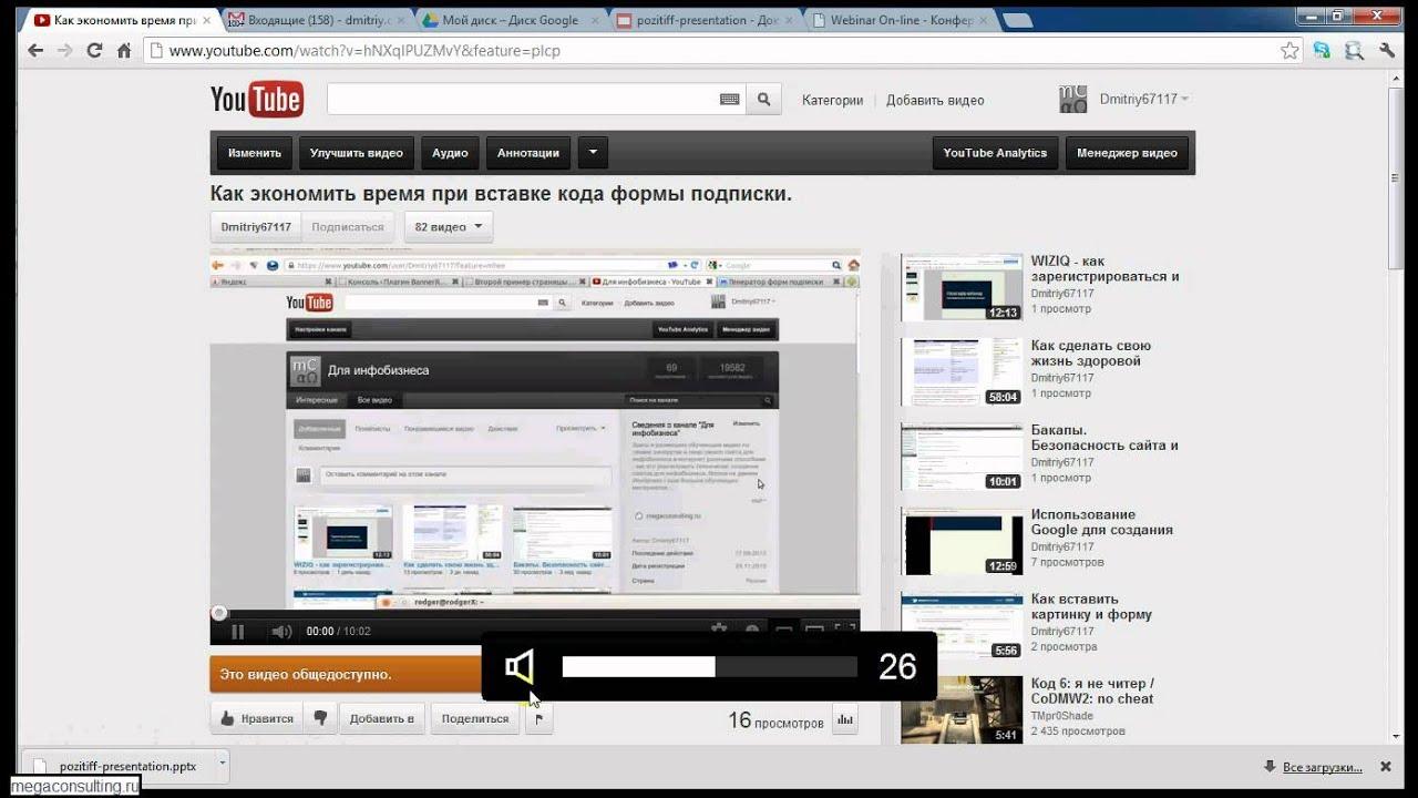 Как сделать сайт для вебинаров