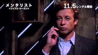 THE MENTALIST/メンタリスト シーズン5 第20話