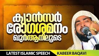 ക്യാൻസർ രോഗശമനം ഖുർആനിലൂടെ │ kabeer baqavi new speech 2016 │ Islamic Speech in Malayalam