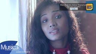 Man Nubata Adare Tharamata - Prasadini Yashodhya Music Video