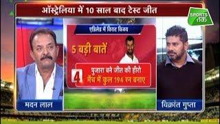 Adelaide Test: रोमांचक मुकाबले में 31 रन से जीता भारत, पुजारा बने मैच के हीरो | Vikrant Gupta