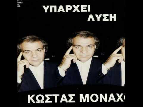 Монахос скачать mp3