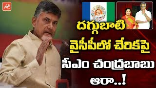 AP CM Chandrababu Naidu Special Focus On Daggubati Venkateswara Rao Over Joining YSRCP