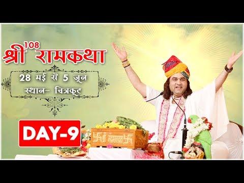 Chitrakoot Ram Katha Day - 9 II Shri Devkinandan Thakur Ji Maharaj
