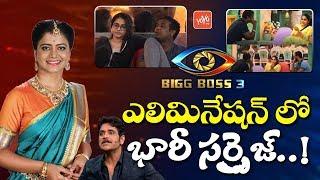 Bigg Boss 3 Telugu Elimination BIG Surprise | Rahul Sipligunj😍😍😍 Punarnavi
