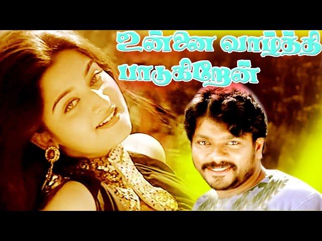 Unnai Vaazhthi Paadugiren   Tamil Full Movie   Parthiban & Mohini