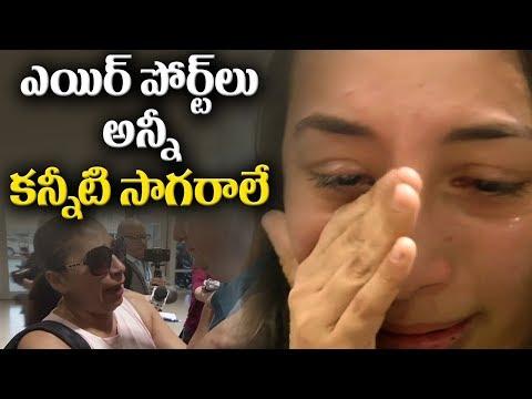 ఎయిర్ పోర్ట్ లు అన్ని కన్నీటి సాగరాలే    ABN Telugu