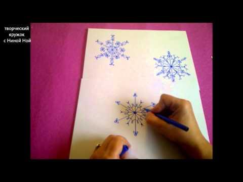 Видео как нарисовать снежинку на бумаге