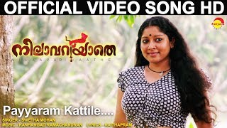 Payyaram Kattile Official Song HD | Nilavariyathe | Anumol