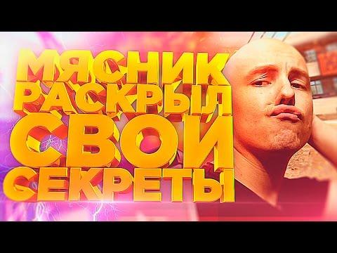 РУССКИЙ МЯСНИК КС:ГО РАСКРЫЛ СВОИ СЕКРЕТЫ/RUSSIAN BUTCHER CS:GO TO REVEAL THEIR SECRETS!!