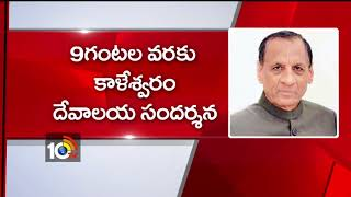 Governor Narasimhan to Visit Kaleswaram Project Today | Telangana