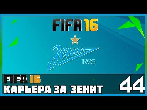FIFA 16 Карьера за Зенит #44 - Матч с «Баварией» (1/2 ЛЧ) Ответная встреча