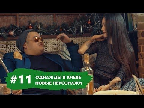 Приключения в Киеве. Марлен нашел девушку! Искандер вернулся. Ерлан теперь Шерлок | Влог #11