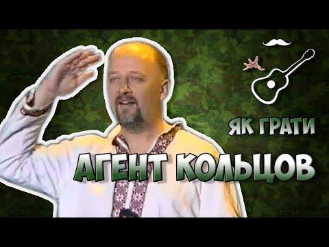 Андрій Миколайчук - Агент Кольцов