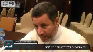 مصر العربية | مفتي جزائري:على مصر الاستفادة من تجربة المصالحة الجزائرية