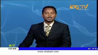 Eri-TV, Eritrea (Official)