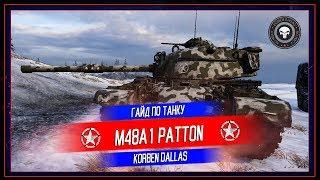Korben Dallas(Топ стрелок)-М48 PATTON 9700 УРОНА