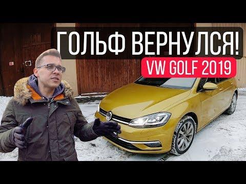 ЗАЧЕМ нужен Гольф по цене КАМРИ? Тест-драйв и обзор Volkswagen Golf 7 2019