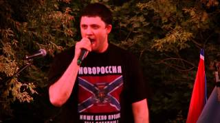 Роман Разум - Освободительный Марш Новороссии