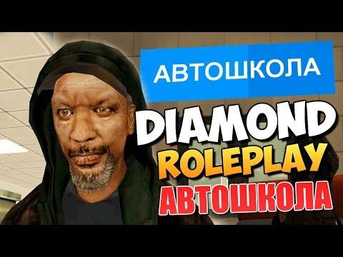 DIAMOND RP - АЛЕКС И БРЕЙН СДАЮТ НА ПРАВА (УГАР) #2