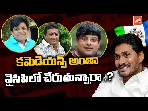 Tollywood Comedians Joins in YSRCP | YS Jagan | AP Politics | Tollywood News | YOYO TV Channel