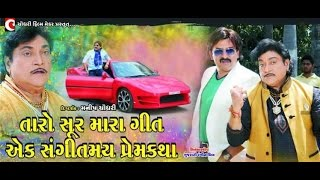 Best Dialogues Of Hiten Kumar & Naresh Kanodia | Taro Sur Mara Geet | Must Watch | Official | HD