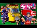 "CHOTU DADA GAS CYLINDER WALA | ""छोटू दादा गैस सिलेंडर वाला"" Khandesh Comedy | Chotu Comedy Video"