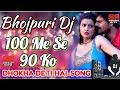 Dj Remix   100 Me Se 90 Ko Dhokha Deti Hai   Bhojpuri Dj Song   Hard Bass Mix   ShriSantRitz  