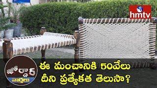ఈ మంచానికి 50వేలు.. దీని ప్రత్యేకత తెలుసా? | Jordar News  | hmtv News