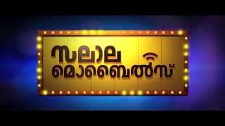 Salalah Mobiles - Salala Mobiles - Malayalam Movie - 1st Official Teaser Trailer - HD
