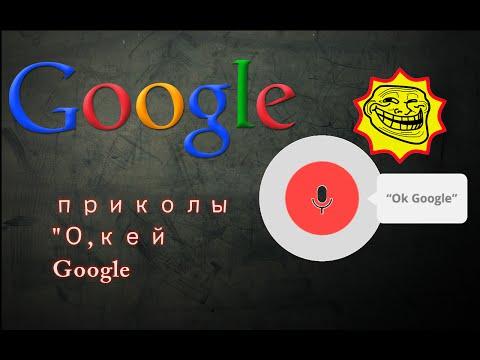 Окей Google - приколы.