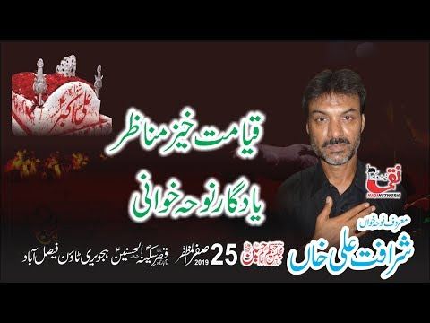 Noha Shrafat Ali Khan 25 Safar 2019 Hajveri Town Faisalabad