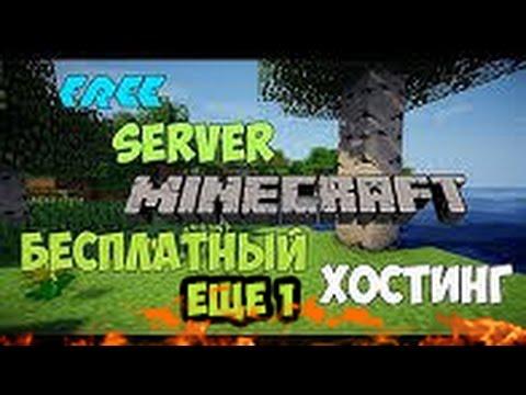 Майнкрафт. Как создать свой сервер - (Hosting) Minecraft в ...