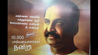 Vairamuthu kavi lines - Tamil WhatsApp status video