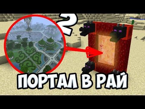💫ПОРТАЛ В РАЙ В МАЙНКРАФТЕ 2 - ЕЩЕ 9 ВИДОВ 💫 КОТОРЫЕ МОГУТ ДОБАВИТЬ! 💫 Minecraft БЕЗ МОДОВ 💫
