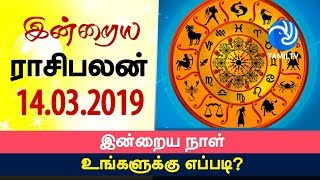 இன்றைய ராசி பலன் 14-03-2019 | Today Rasi Palan in Tamil | Today Horoscope | Tamil Astrology