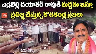 Kodakandla TRS Activists Pledged for Errabelli Dayakar Rao Support | Palakurthi
