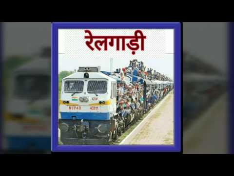 रेल गाड़ी :- Train (Amazing Poem For Kids ) thumbnail
