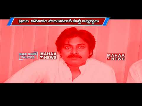 BACK DOOR POLITICS | Election heat starts in Andhra Pradesh | Election 2019 | Mahaa News