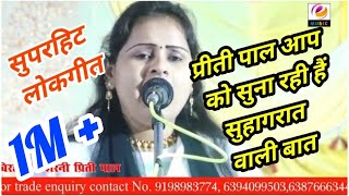 बिरहा दंगल: प्रीती पाल का सुपरहिट देवी लोकगीत ।