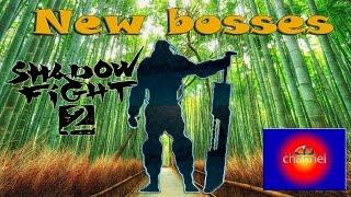 Игра shadow fight 2 боссы