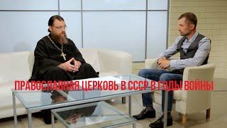 Церковь, Сталин и духовные причины войны - Православие в годы Великой Отечественной войны в СССР