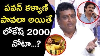 Comedian Prudhviraj  Comments On Lokesh and Pawan Kalyan