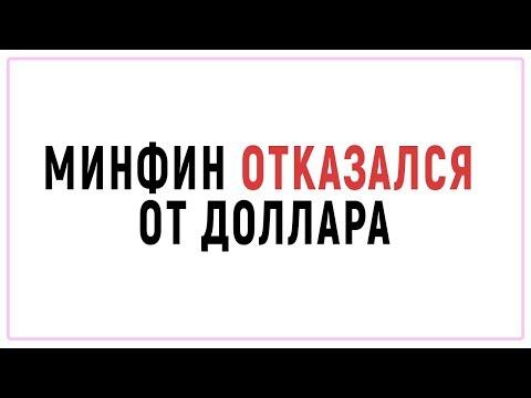 МинФин отказался от доллара! / Новостник