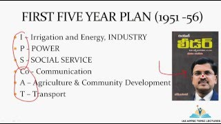 Planning in India ||  Five Year Plans ||  Mnemonics ||  Indian Economy for UPSC APPSC TSPSC SSC