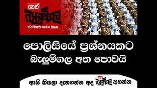 Balumgala 28-11-2017 Police