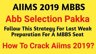 How To Crack Aiims 2019? | Aiims 2019 Preparation Tips | Studypedia