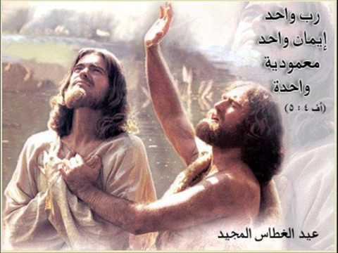 العرب الأرثوذكس _ православные арабы _Orthodox Arabs