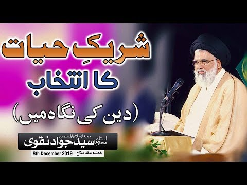 Shareek e Hayaat ka intekhaab | Ustad e Mohtaram Syed Jawad Naqvi